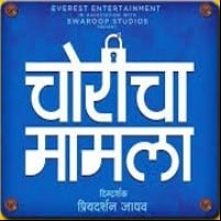 Choricha Mamla Marathi Movie