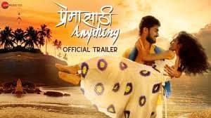 Premasathi Anything Full Movie
