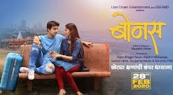 BONUS Full Marathi Movie