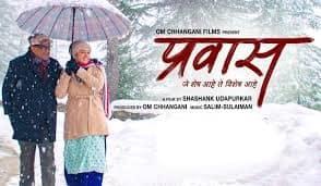 Prawaas Full Marathi Movie Download