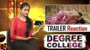 Degree College Telugu Movie
