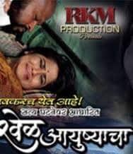 Khel Ayushyacha Full Movie Download HD