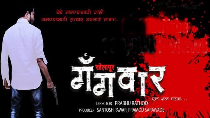 Solapur Gangwar