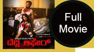 deadly affair kannada movie Download
