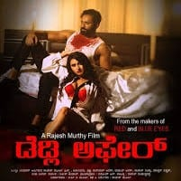 deadly affair kannada movie