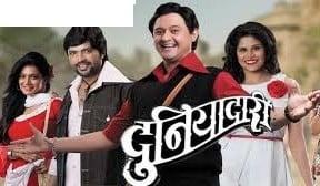 Duniyadari Marathi Full Movie
