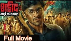 Shaheed Bhai Kotwal Full Movie