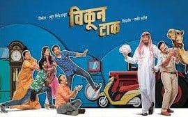 Vikun Taak Full Movie