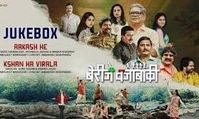 Berij Vajabaki Marathi Full Movie