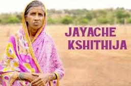 Lata Bhagwan Kare Movie