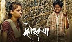 Mhorkya Full Marathi Movie