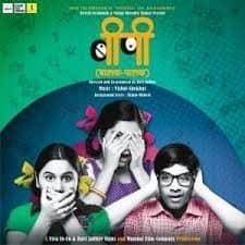 Balak Palak Movie