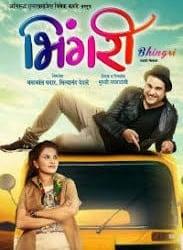 Bhingri Marathi Movie