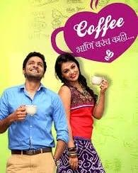 Coffee Ani Barach Kahi Movie