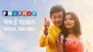 Friends Marathi Full Movie Download