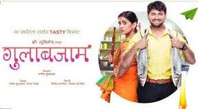 Gulabjaam Marathi Movie Download