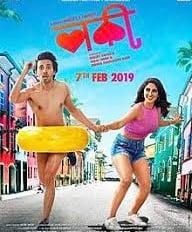 Lucky And Happy Marathi Movie
