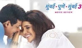 Mumbai Pune Mumbai 3 Movie