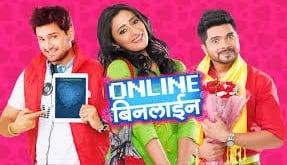 Online Binline Full Movie Download