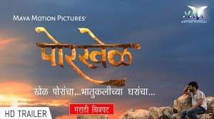 Porakhel Marathi Full Movie Download