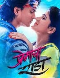 Premacha Rada Marathi Movie Download