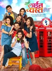 Sarva Line Vyasta Ahet Movie Download