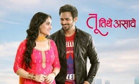 Tu Tithe Asave Marathi Movie Download