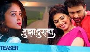 Tuza Durava Full Marathi Movie Download