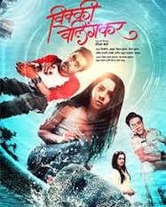 Vicky Velingkar Full Movie Download
