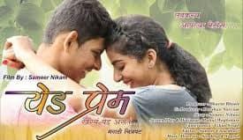 Yed Prem Marathi Movie Download