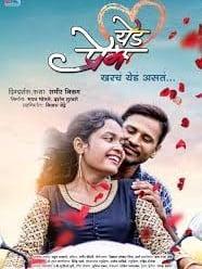Yed Prem Marathi Movie