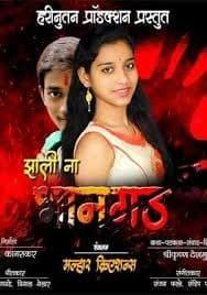 Zali Na Bhangad Full Marathi Movie Download