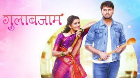 Gulabjaam Marathi Movie