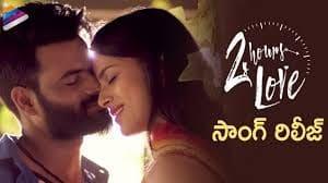 2 Hours Love Telugu Movie