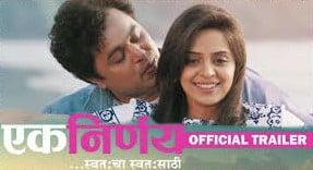 Ek Nirnay Full Marathi Movie