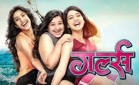 Girlz Marathi Movie Download