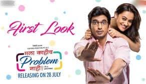 Mala Kahich Problem Nahi Movie Download