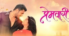 Premwaari Full Movie Download