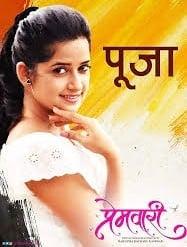 Premwaari Full Movie