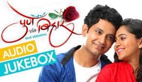 Pune Via Bihar Marathi Movie Download