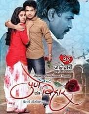 Pune Via Bihar Movie