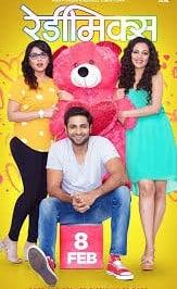 Readymix Marathi Movie