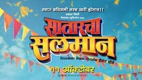 Satarcha Salman Movie