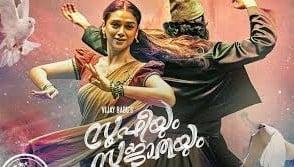 Sufiyum Sujathayum Movie