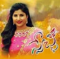 Swecha Telugu Full Movie