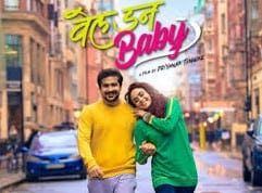 Well Done Baby Movie