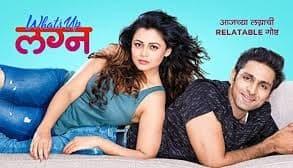 Whats Up Lagna Marathi Movie Download