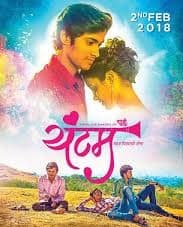 Yuntum Marathi Movie Download