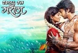 Carry On Maratha Movie