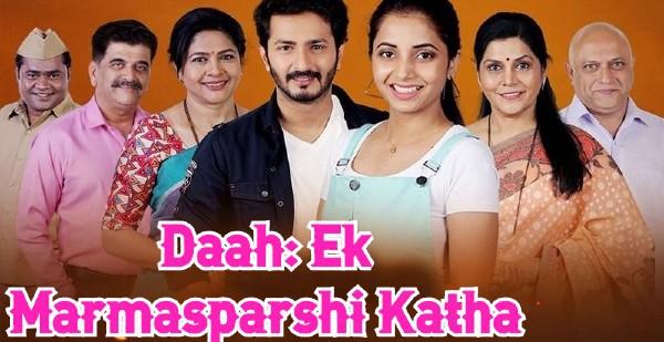 Daah Ek Marmasparshi Katha Movie Download